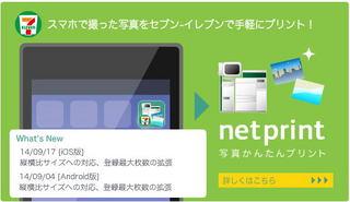 7-11netprint.jpg