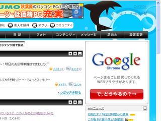 Google_Chrome02.jpg