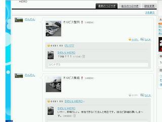 mixi_offkai.jpg