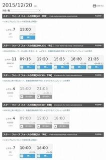 109シネマズ大阪エキスポシティ 映画館、シネコン、上映スケジュール   109CINEMAS.jpg