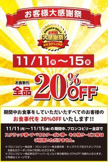 1111_daikansyasai_news01.jpg