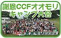 120ccfcamp.jpg