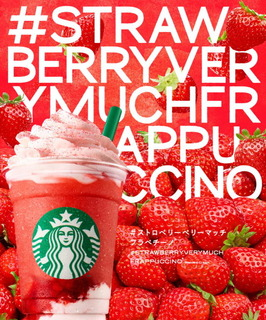 18summer1_cafe_strawberry_kv.jpg