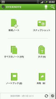 2012-03-13 23.02.59.jpg