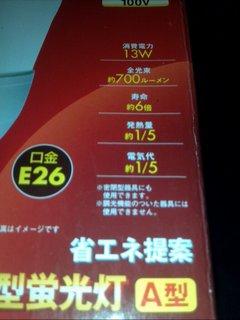 2012-08-25 05.22.15.JPG