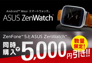 ASUS ZenFone Shop2.png