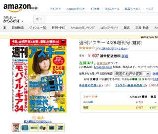 Amazon.co.jp: 週刊アスキー 4 29増刊号  本.png