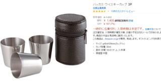Amazon.co.jp: バッカス ウイスキーカップ 3P  ホーム キッチン.png