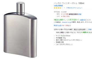 Amazon.co.jp: バッカス ウイスキーボトル 100ml  ホーム キッチン.png