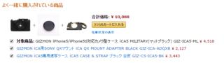 Amazon.co.jp: GIZMON iPhone5 iPhone5S対応カメラ型ケース iCA5 MILITARY マットブラック  GIZ ICA5 ML  家電・カメラ.png
