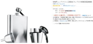 Amazon.co.jp: WMF ヒップフラスコ 200ml カップ付 W0603529990  ホーム キッチン.png