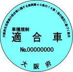 適合車標章(ステッカー)画像.jpg