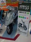 電動スクーター05.jpg