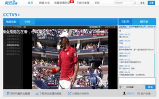 CCTV5  2.png