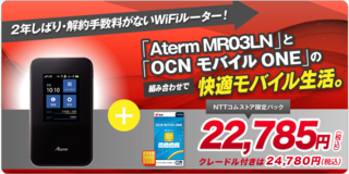 「Aterm MR03LN」と「OCN モバイル ONE」.png