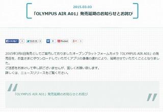 「OLYMPUS AIR A01」発売延期のお知らせとお詫び.jpg