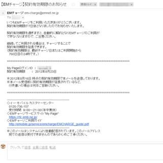 【EMチャージ】契約有効期限のお知らせl.com   Gmail.png