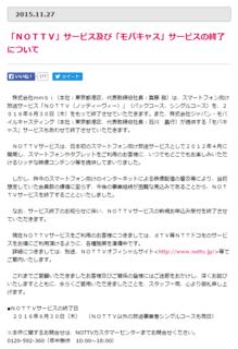お知らせ|日本初スマホ向け放送局 NOTTV.png