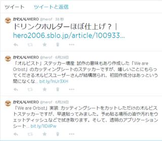 かわいいHEROTwitter.png