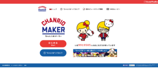 ちゃんりおメーカー  Chanrio maker .png