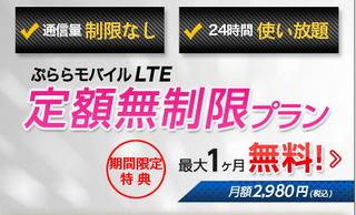 ぷららモバイルLTE.jpg