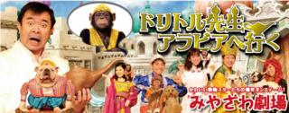 みやざわ劇団 of 阿蘇 カドリー・ドミニオン.png