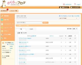 エストサブロンブログ01.jpg
