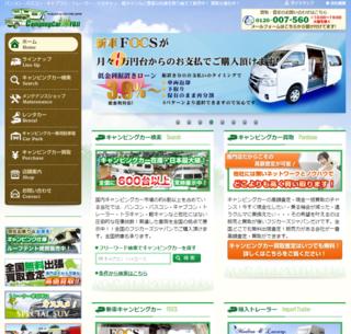 キャンピングカーのフジ.png