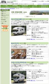 キャンピングカー新車・新製品情報|日本RV協会 JRVA.png