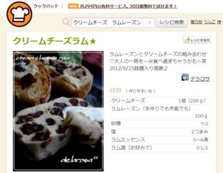 クリームチーズラム★ by デラロサ  クックパッド  簡単おいしいみんなのレシピが134万品.png