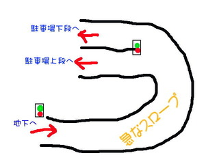 スロープ.jpg