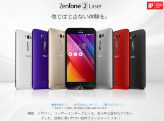 タブレット   ZenFone 2 Laser  ZE500KL    ASUS 日本.png