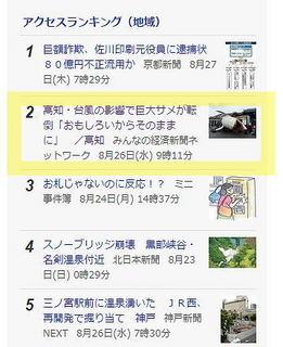 トピックス一覧   Yahoo ニュース.jpg