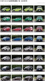 トヨタ シエンタ 全8色写真 画像 一覧 2015年7月|GAZOO.com.jpg