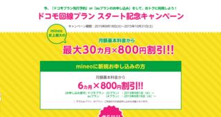 ドコモ回線プランスタート記念キャンペーン   mineo(マイネオ).png