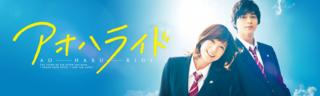 ニュース   映画『アオハライド』公式サイト.png
