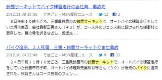 ニュース検索.png