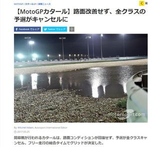 モトGP中止.jpg