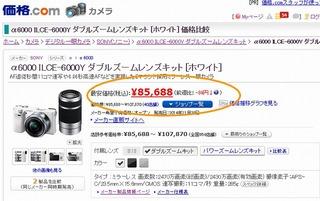 価格.comα6000.jpg