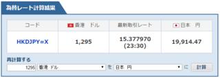 外国為替計算   Yahoo ファイナンス.png