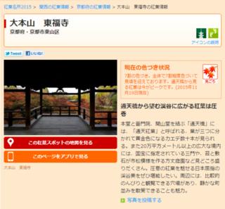 大本山 東福寺の紅葉情報   紅葉名所2015   Walkerplus.png