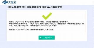大阪府事前受付キャプチャ画像.jpg