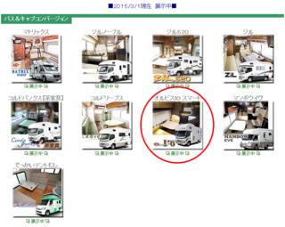 展示車CCFオオモリ.png