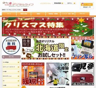 快適家電デジタルライフ専門店.jpg