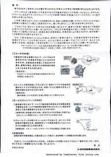 新規ドキュメント-page-001.jpg