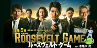 日曜劇場『ルーズヴェルト・ゲーム』|TBSテレビ.png