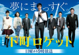 日曜劇場『下町ロケット』   TBSテレビ.png