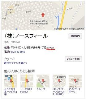 株式会社ノースフィール   Google 検索.jpg