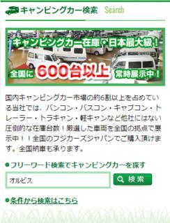 株式会社フジカーズジャパン.png