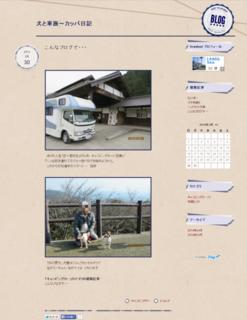 犬と車旅〜カッパ日記.png